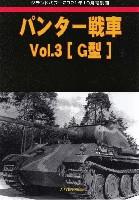 パンター戦車 Vol.3 G型 (グランドパワー 2021年10月号別冊)