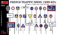 道路標識 フランス 1930-40年代