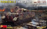 4号戦車J型 中期型 ニーベルゲン工場製 1944年9月-11月 インテリアキット