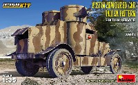 オースチン装甲車 イギリス領インド陸軍仕様 インテリアキット