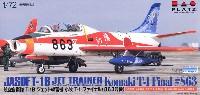 プラッツ航空自衛隊機シリーズ航空自衛隊 T-1B ジェット練習機 小牧 T-1 ファイナル 863号機