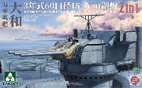 戦艦 大和 3年式 60口径 15.5cm 副砲