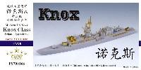 アメリカ海軍 ノックス級 フリゲート アップグレードセット (AFV CLUB用)