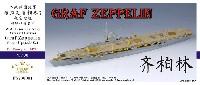 ドイツ海軍 航空母艦 グラーフ・ツェッペリン スーパーアップグレードセット (トランぺッター 06709用)