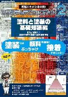 プラモデルテクニックガイド 2 塗料と塗装の基礎知識編
