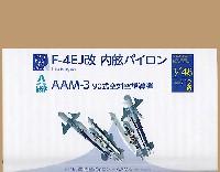 モデルアート3D Modering / 3D printing PartsF-4EJ改 内舷パイロン + AAM-3 90式対空誘導弾 (ハセガワ)