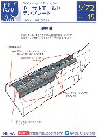 モデルアート3D Modering / 3D printing PartsF-4 ショートノーズ ドーサルモールド テンプレート (ハセガワ用)