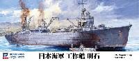 日本海軍 工作艦 明石