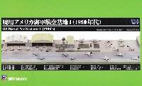 現用アメリカ海軍航空基地 1 (1980年代)