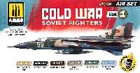 冷戦時のソビエト戦闘機 カラーセット Vol.1