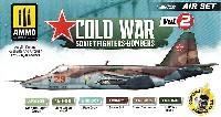 冷戦時のソビエト戦闘爆撃機 カラーセット Vol.2