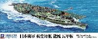 日本海軍 航空母艦 龍鳳 長甲板