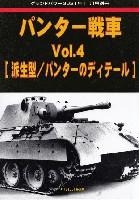 パンター戦車 Vol.4 派生型/パンターのディテール (グランドパワー 2021年11月号別冊)