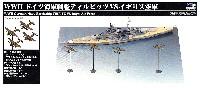 ピットロードスカイウェーブ S シリーズWW2 ドイツ海軍 戦艦 ティルピッツ VS イギリス空軍