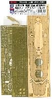 日本海軍 戦艦 武蔵 就役時用 純正グレードアップパーツセット