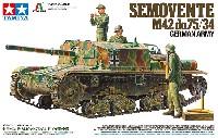 タミヤタミヤ イタレリ シリーズセモベンテ M42 da75/34 ドイツ軍仕様